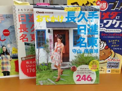 Cheek特別保存版おでかけ 長久手、日進、名東区 に掲載されました!