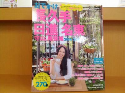 Cheek特別保存版おでかけ 長久手 日進 名東区2014・2015 に掲載されました!