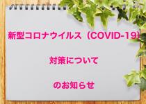 新型コロナウイルス(COVID-19)対策についてのお知らせ