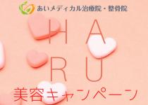 HARU美容キャンペーン!