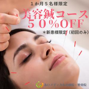 1か月5名様限定 美容鍼コース50%OFFクーポン